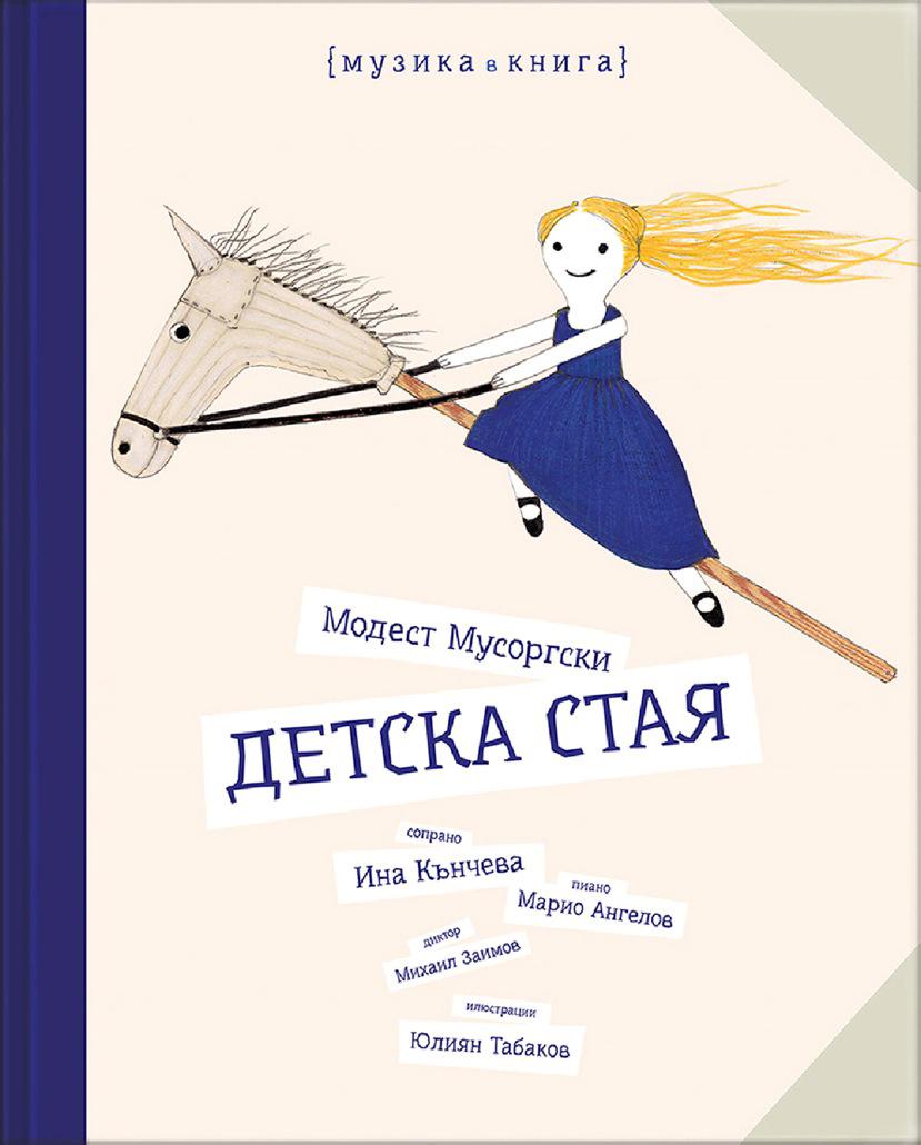format_bg_za_Kulturni_perspektivi_Detska_staia_cover_first
