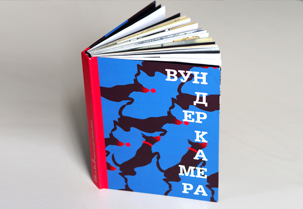 04_svoboda_tzekova_book_wunderkamera