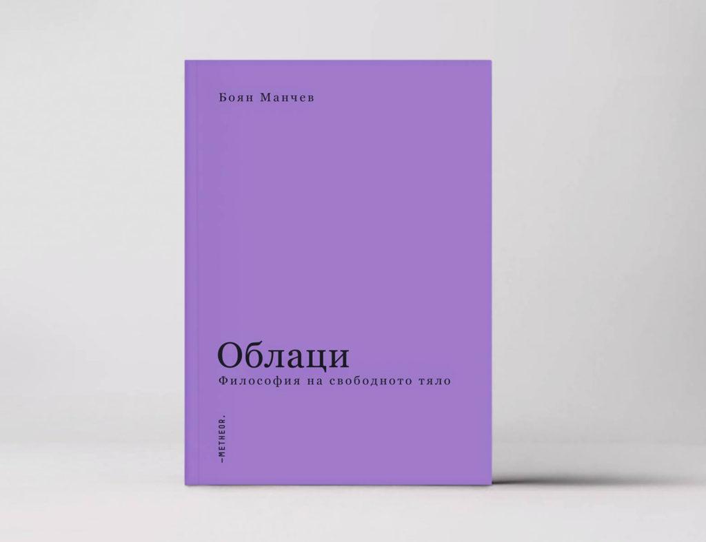 Boyan_Manchev_Book_design_Svoboda_Tzekova_format.bg
